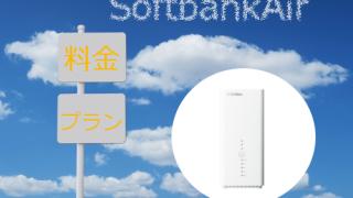 ソフトバンクエアーの料金とプランのイメージ画像