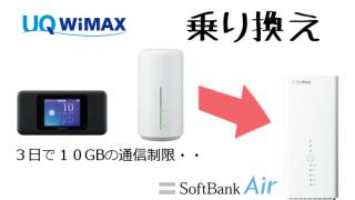 WiMAXからの乗り換え