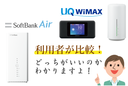 WiMAX対ソフトバンクエアー