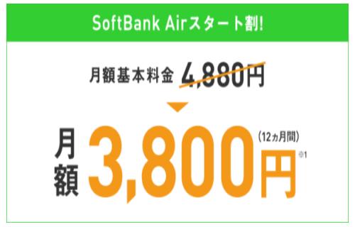 SoftbankAirスタート割!