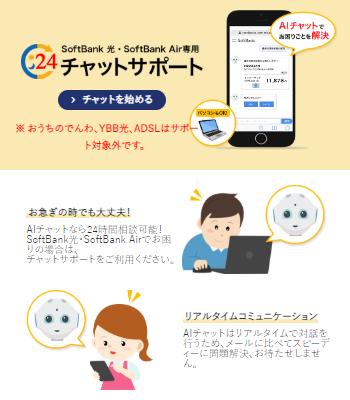 SoftbankAirチャット