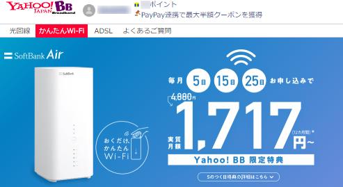 Yahoo!BBのソフトバンクエアー