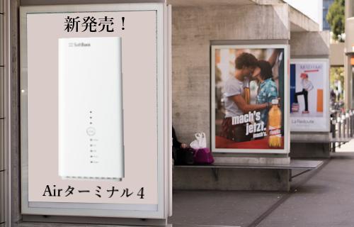 Airターミナル4の広告