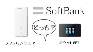 ソフトバンクエアーとポケットWiFiのイメージ画像