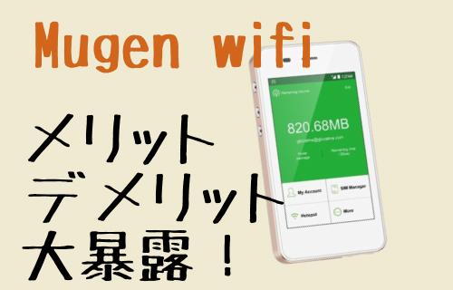 無限wifi どんなときもwifi
