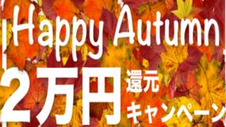 ハッピーオータム2万円キャンペーンの画像