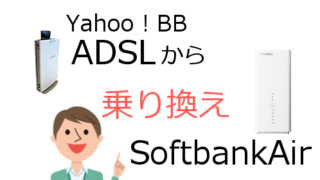 ADSLからソフトバンクエアー