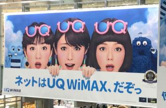 WIMAXの街頭広告