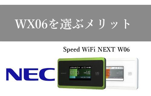WX06のメリット