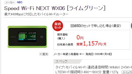 価格ドットコムのWX06のページ