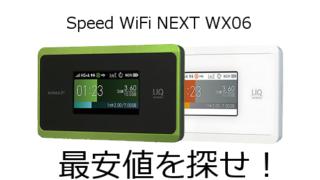 WX06の画像