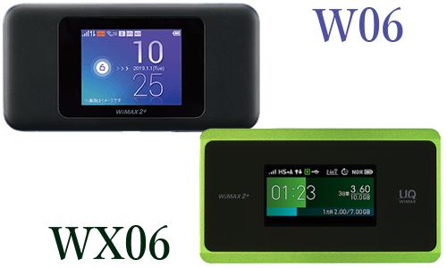 W06とWX06