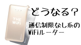 THE WiFi系