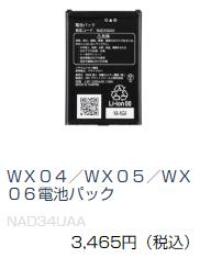 WX06の電池パック