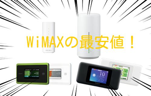 WiMAXの最安値のイメージ