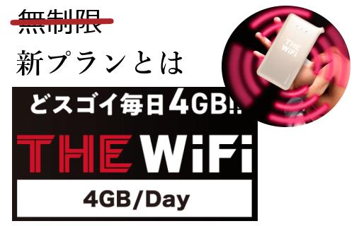 THE WiFiの新プラン
