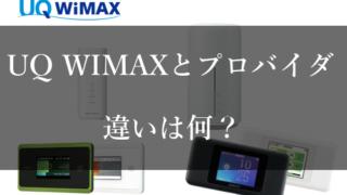 UQ WiMAXとプロバイダの違い