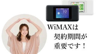 WiMAXの契約期間の画像