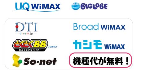 WiMAXの機種代無料のプロバイダ