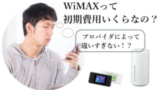 WiMAXの初期費用