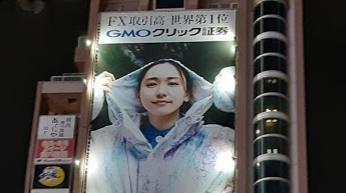 新垣結衣の広告
