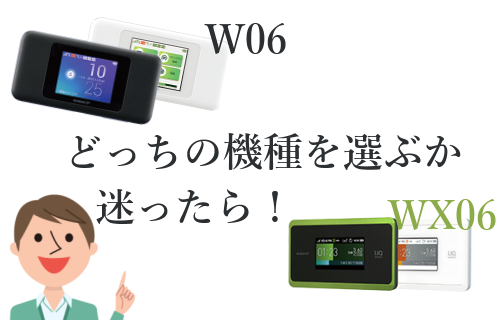 WiMAXのW06とWX06