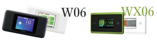 W06とWX06の画像