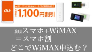 WiMAXとauスマホ