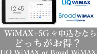 WiMAX+5Gプラン比較