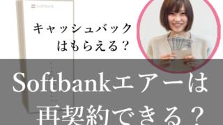 SoftbankAir再契約